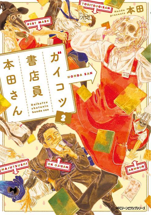 ガイコツ書店員 本田さん 2 表紙