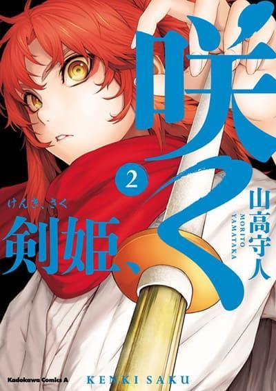 剣姫、咲く (2) 表紙