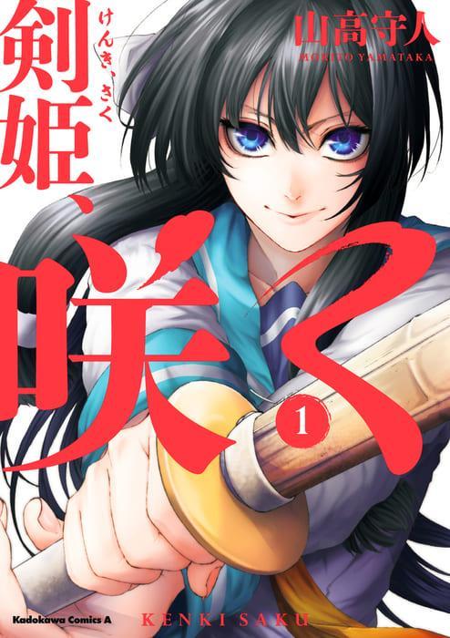 剣姫、咲く (1) 表紙