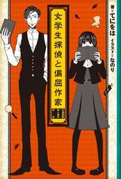 女学生探偵と偏屈作家 -古書屋敷殺人事件前夜-