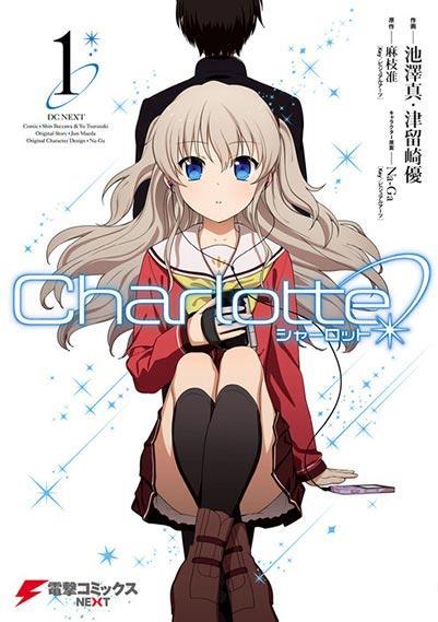 Charlotte(1) 表紙