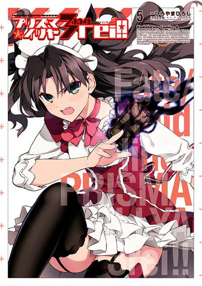 Fate/kaleid liner プリズマ☆イリヤ ドライ!! (5)