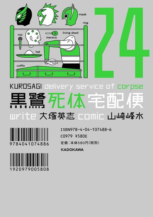 黒鷺死体宅配便 (24)(モノクロ版) 表紙