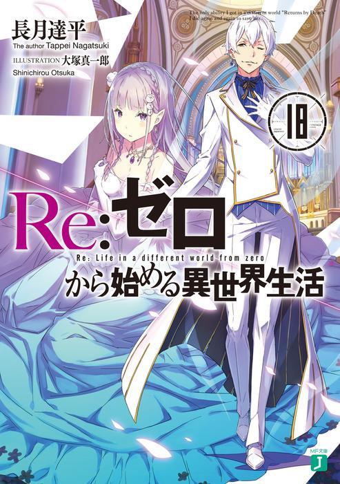 Re:ゼロから始める異世界生活18