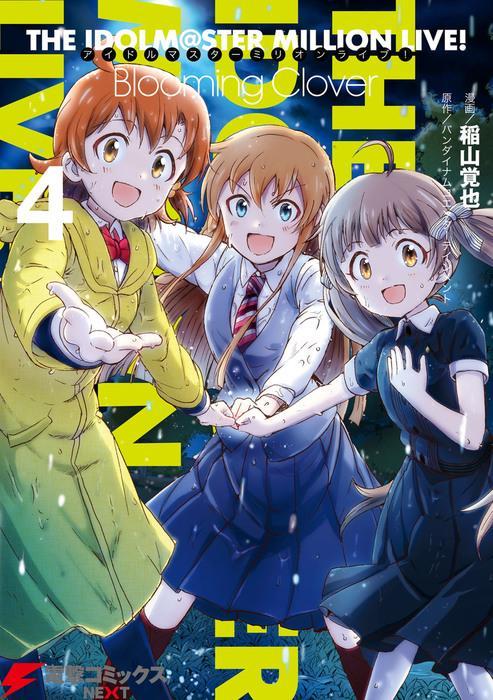 アイドルマスター ミリオンライブ! Blooming Clover 4 表紙