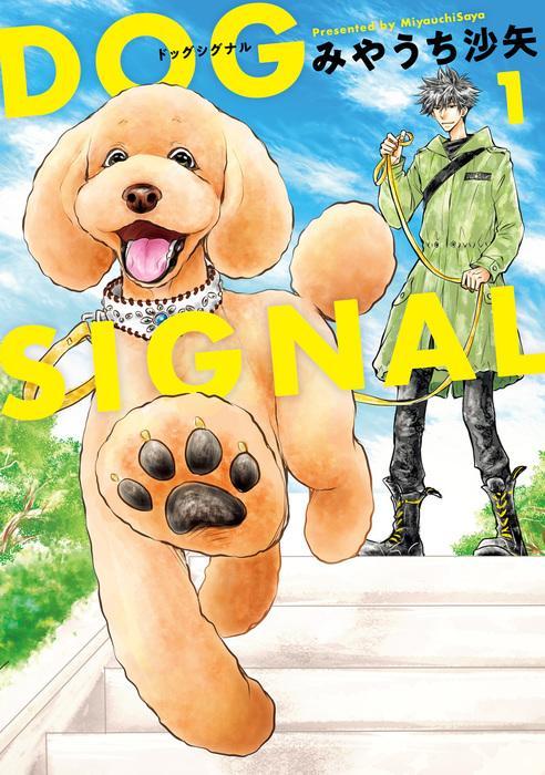 DOG SIGNAL 1 表紙