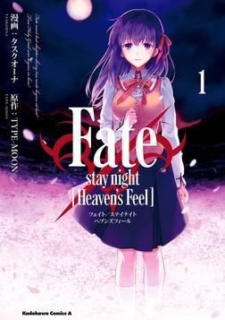 Fate/stay night [Heaven's Feel] (1) 表紙