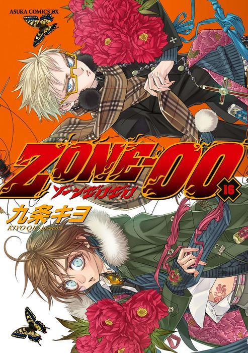 ZONE‐00 第16巻