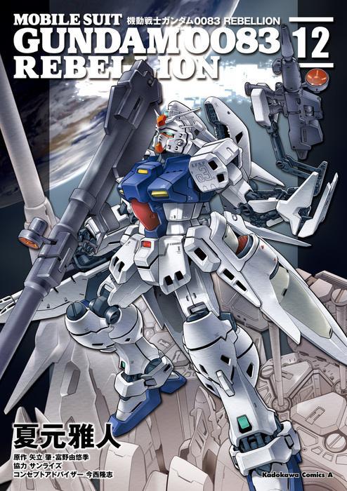 機動戦士ガンダム0083 REBELLION 12 表紙