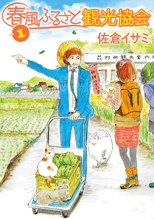 春風ふるさと観光協会 1 表紙