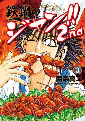 鉄鍋のジャン!!2nd 3 表紙