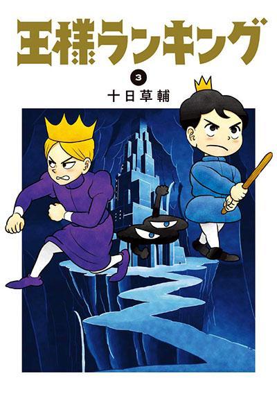 王様ランキング 3 表紙