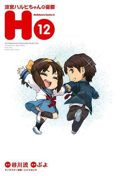 涼宮ハルヒちゃんの憂鬱 (12)