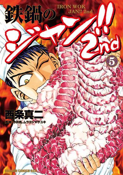 鉄鍋のジャン!!2nd 5 表紙