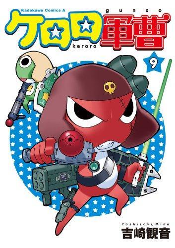 ケロロ軍曹 (9)