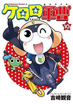 ケロロ軍曹 (10) 表紙