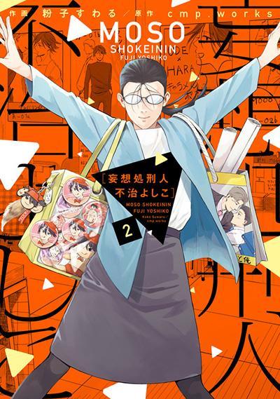 妄想処刑人 不治よしこ(2)