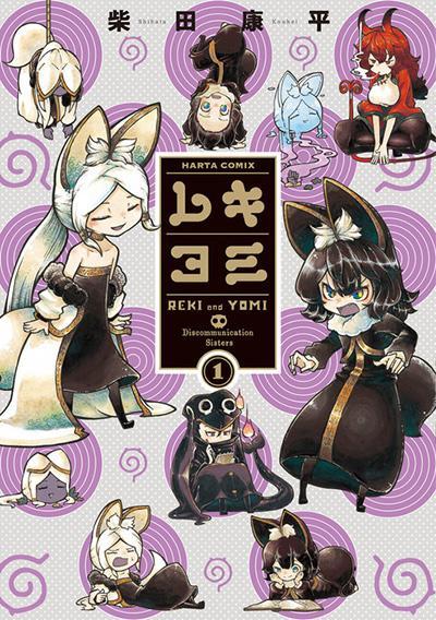 レキヨミ 1 表紙