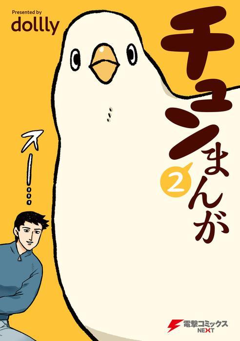 チュンまんが (2)