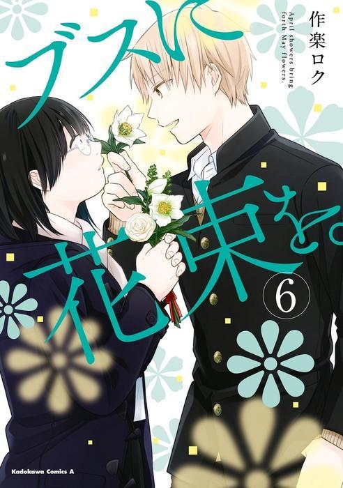 ブスに花束を。 (6)