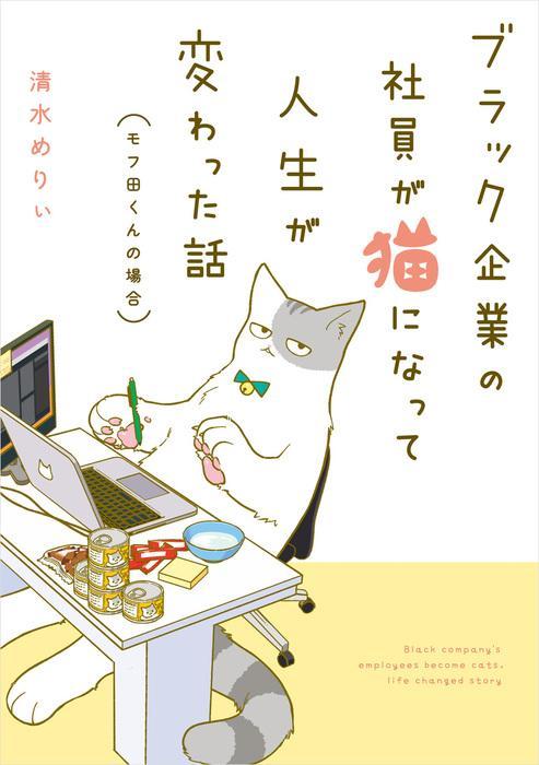ブラック企業の社員が猫になって人生が変わった話 モフ田くんの場合 表紙