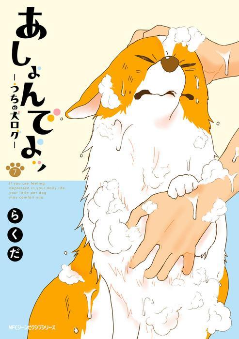 あしょんでよッ ~うちの犬ログ~ (7)