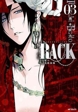 RACK‐13係の残酷器械‐ 3