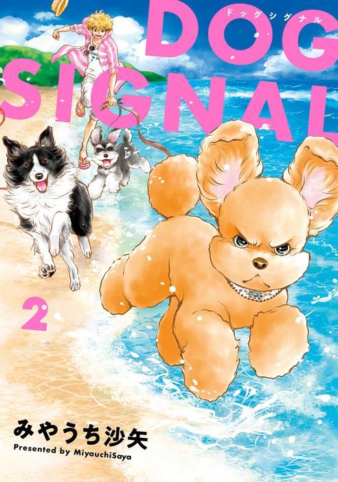 DOG SIGNAL 2 表紙