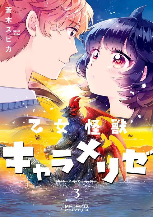 乙女怪獣キャラメリゼ 3