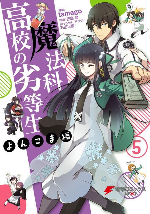 魔法科高校の劣等生 よんこま編(5)