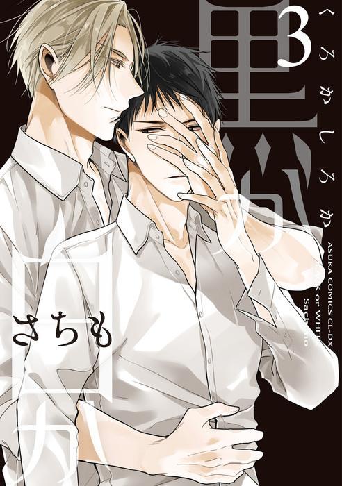 黒か白か 第3巻