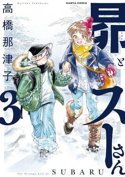 昴とスーさん 3