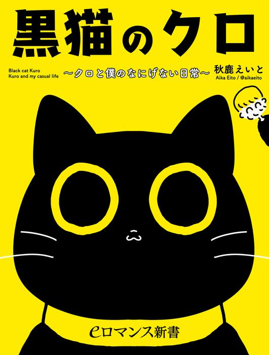 黒猫のクロ 〜クロと僕のなにげない日常〜