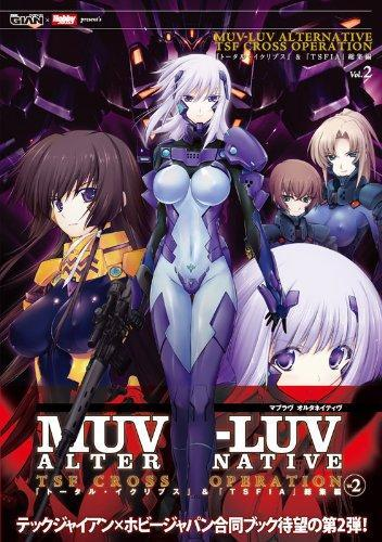 MUV−LUV ALTERNATIVE TSF CROSS OPERATION『トータル・イクリプス 表紙
