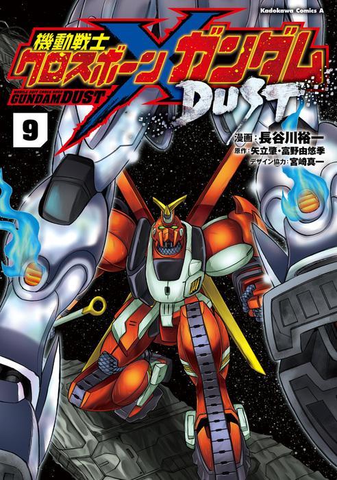 機動戦士クロスボーン・ガンダム DUST (9)