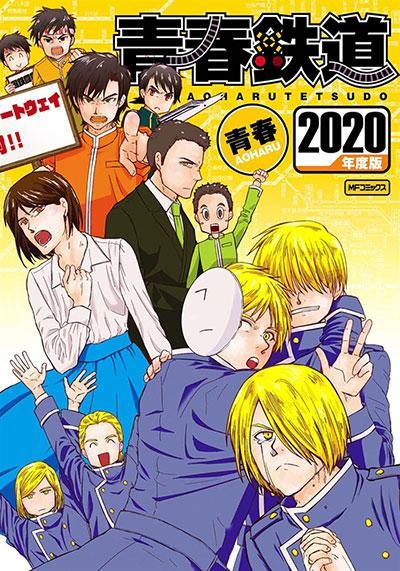 青春鉄道 2020年度版