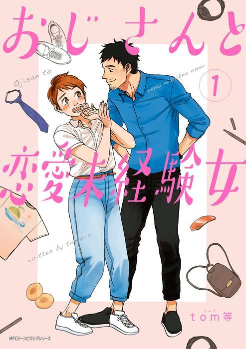 おじさんと恋愛未経験女 (1)
