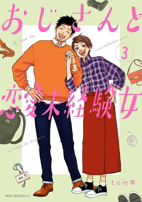 おじさんと恋愛未経験女 (3)