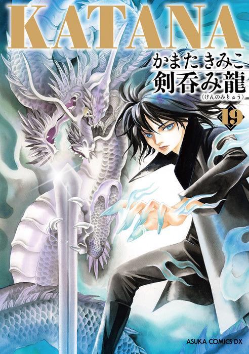 KATANA 19 剣呑み龍