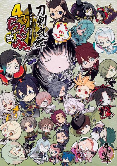 「刀剣乱舞-ONLINE-」アンソロジーコミック『4コマらんぶっ弐』