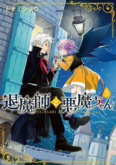 退魔師と悪魔ちゃん(3)