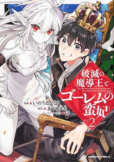 破滅の魔導王とゴーレムの蛮妃 (2)