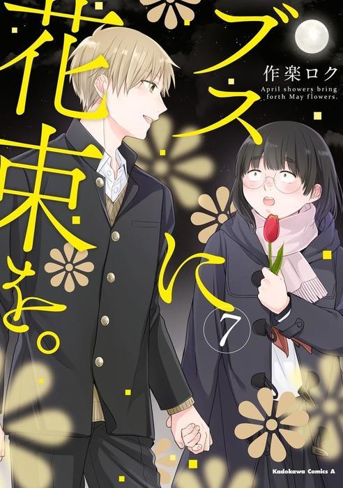 ブスに花束を。 (7)