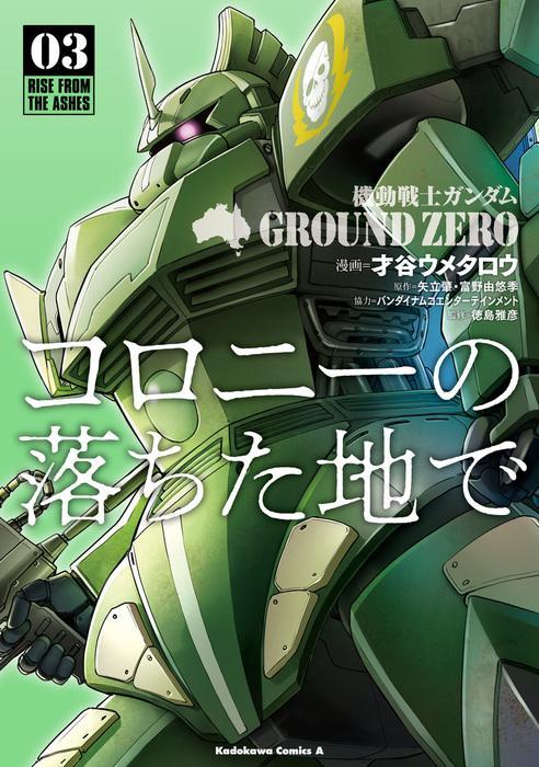 機動戦士ガンダム GROUND ZERO コロニーの落ちた地で (3)