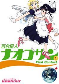百合星人ナオコサン(1) First Contact