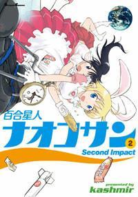百合星人ナオコサン(2)Second Impact
