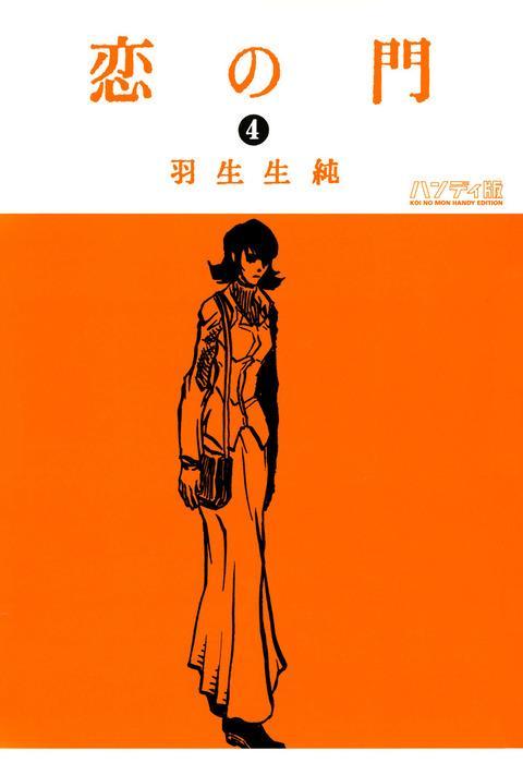 恋の門 4巻