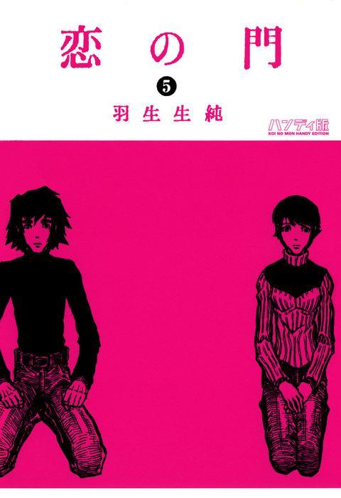 恋の門 5巻