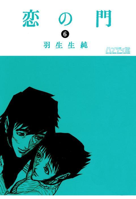 恋の門 6巻