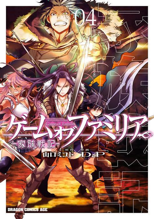ゲーム オブ ファミリア-家族戦記- 04